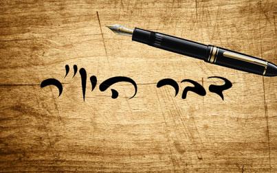 האגודה לטיפוח מורשת יהדות תימן